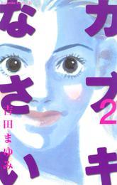 カブキなさい(2) 漫画
