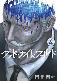 グッド・ナイト・ワールド(4) 漫画