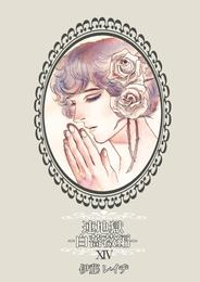 連地獄~白薔薇編~(14) 漫画