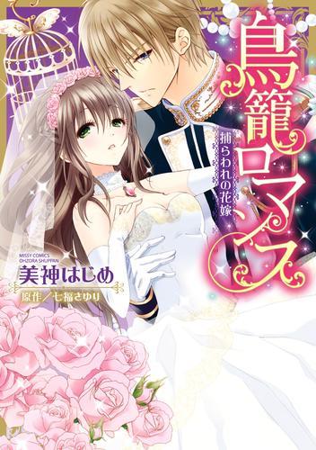 鳥籠ロマンス 捕らわれの花嫁 漫画