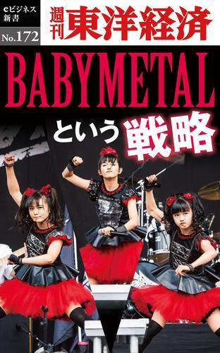 BABYMETALという戦略―週刊東洋経済eビジネス新書No. 漫画
