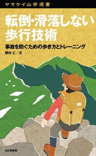 ヤマケイ山学選書 転倒・滑落しない歩行技術 漫画