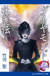 妖麗伝(6) ダイヤモンド妖麗伝 漫画
