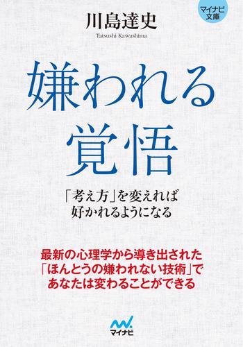マイナビ文庫 嫌われる覚悟 漫画