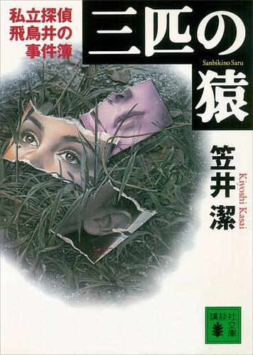 三匹の猿 私立探偵飛鳥井の事件簿 漫画