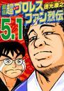 最狂超プロレスファン烈伝5.1 漫画