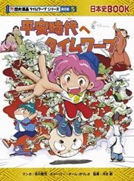 【児童書】平安時代へタイムワープ