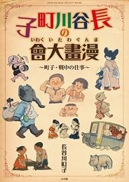 長谷川町子の漫畫大曾 (1巻 全巻)