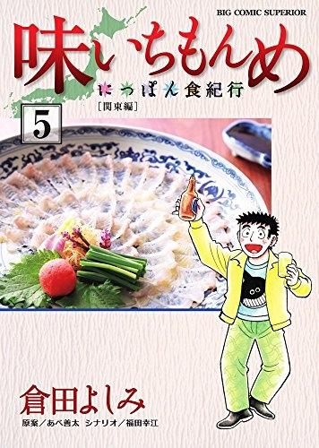 味いちもんめ にっぽん食紀行 漫画
