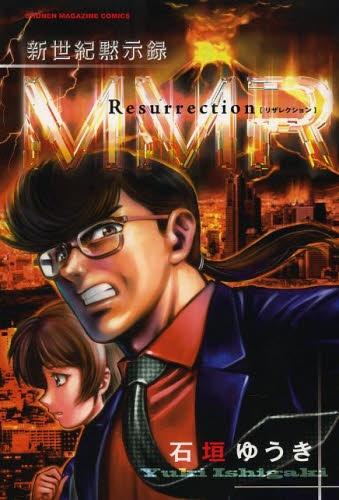 新世紀黙示録MMR Resurrection 漫画