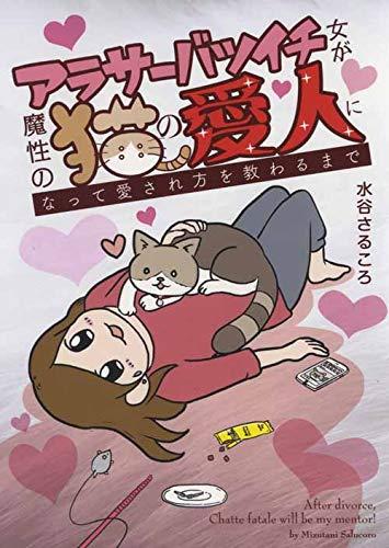 アラサーバツイチ女が魔性の猫の愛人になって愛され方を教わるまで (1巻 全巻)