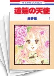 【中古】道端の天使 (1-4巻) 漫画