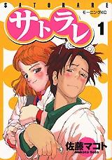 サトラレ (1-8巻 全巻) 漫画