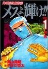 外科医当麻鉄彦 メスよ輝け!! YJCS版 漫画
