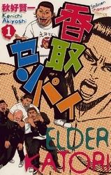 香取センパイ 11 冊セット全巻 漫画