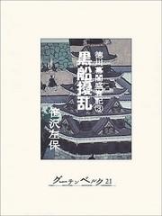 徳川幕閣盛衰記 3 冊セット最新刊まで 漫画