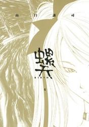 螺天―BIRTH― 6 冊セット全巻