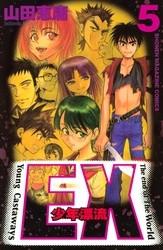 EX~少年漂流~ 5 冊セット全巻 漫画