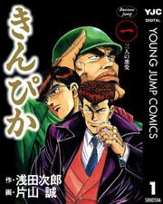 きんぴか 6 冊セット全巻 漫画
