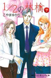 1/2の林檎(7) 漫画