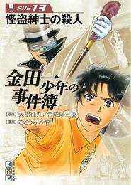 金田一少年の事件簿 File(13) 漫画