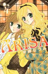 ARISA(4) 漫画