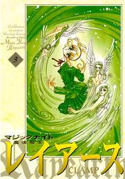 魔法騎士レイアース 3 冊セット 全巻