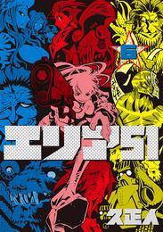 エリア51 6巻 漫画
