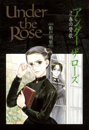 Under the Rose (2) 春の賛歌 漫画