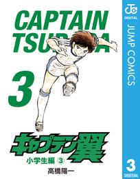 キャプテン翼 3