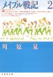 メイプル戦記 2巻 漫画