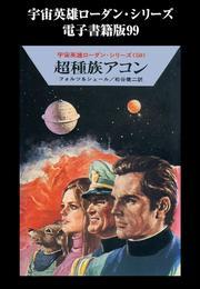 宇宙英雄ローダン・シリーズ 電子書籍版99 人類の友 漫画