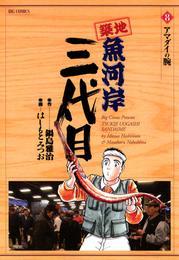 築地魚河岸三代目(8) 漫画