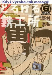 とろける鉄工所(6) 漫画