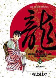 龍-RON-(ロン)(12) 漫画