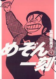 めぞん一刻〔新装版〕(9) 漫画