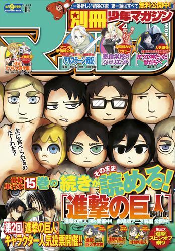 別冊少年マガジン 2015年1月号 [2014年12月9日発売] 漫画