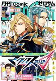 Comic ZERO-SUM (コミック ゼロサム) 2016年6月号[雑誌] 漫画