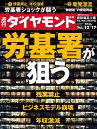 週刊ダイヤモンド 16年12月17日号 漫画