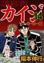 賭博堕天録カイジ ワン・ポーカー編 14 漫画
