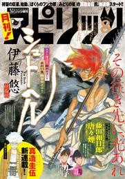 月刊!スピリッツ 2015年8/1号 漫画