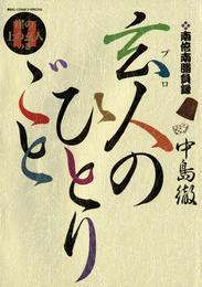 南倍南勝負録 玄人(プロ)のひとりごと(11) 漫画