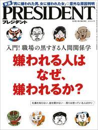 PRESIDENT 2016年8月1日号 漫画