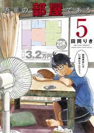 吾輩の部屋である(5)【期間限定特典付き】※購入後は詳細ページへ 漫画