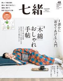 七緒 vol.48 漫画