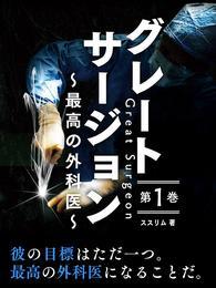 グレートサージョン~最高の外科医~第1巻 漫画