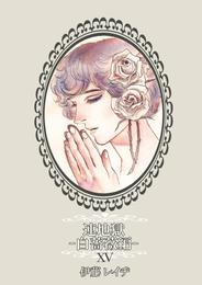 連地獄~白薔薇編~(15) 漫画
