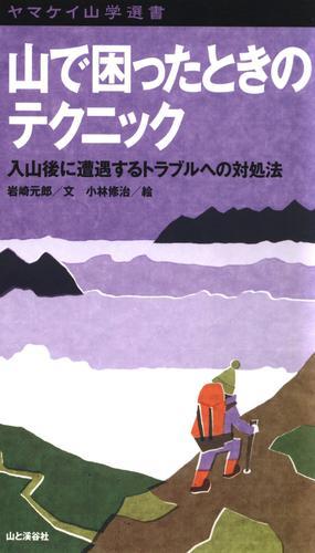 ヤマケイ山学選書 山で困ったときのテクニック 漫画