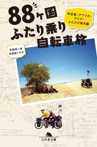 88ヶ国ふたり乗り自転車旅 中近東・アフリカ・アジア・ふたたび南米篇 漫画