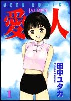愛人-AIREN- (1-5巻 全巻) 漫画